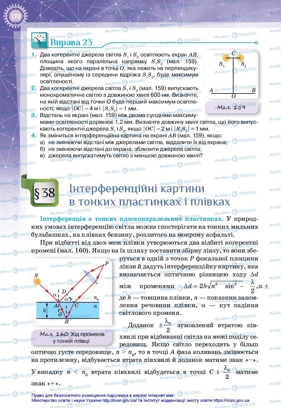 Учебники Физика 11 класс страница 170
