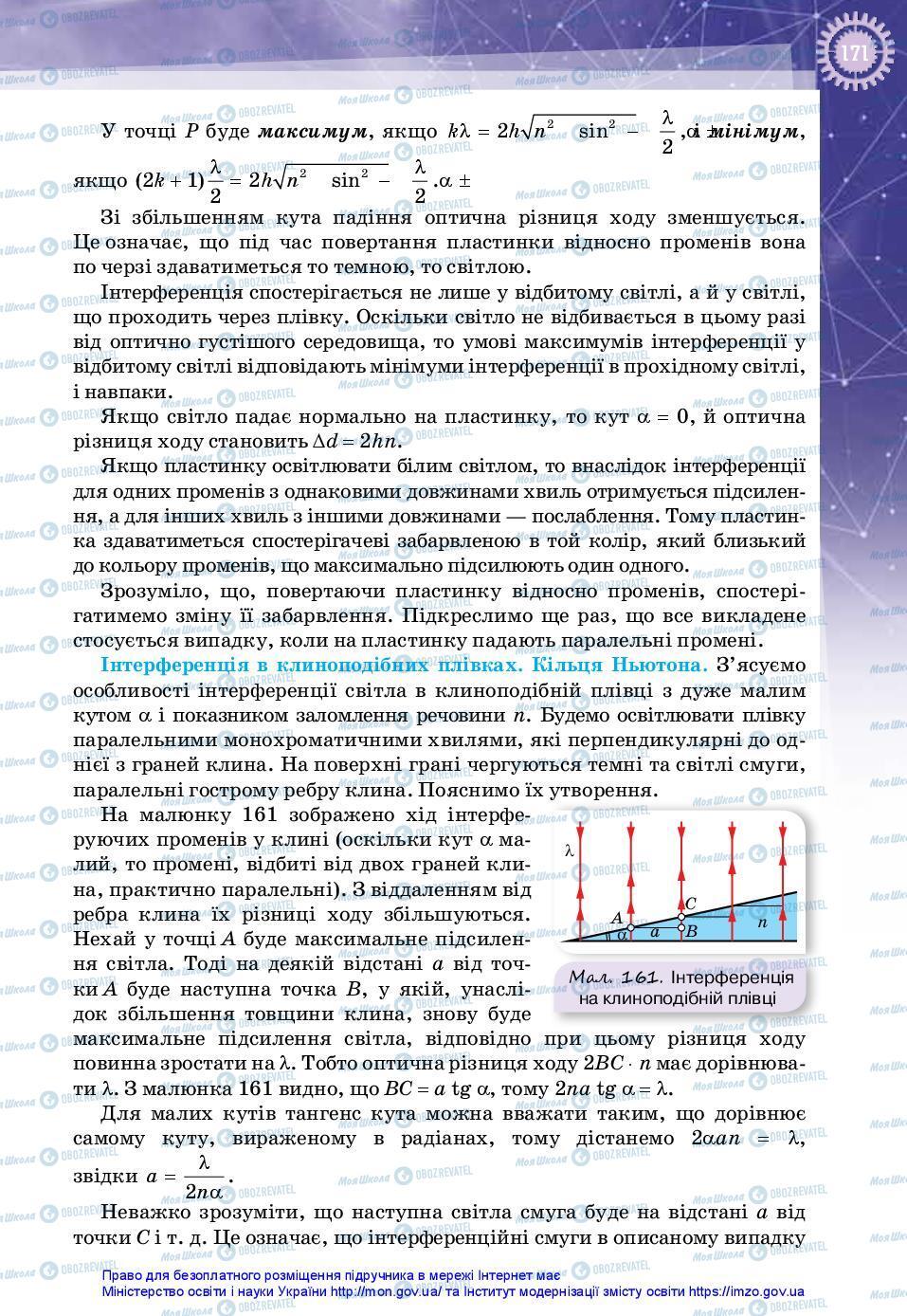 Підручники Фізика 11 клас сторінка 171