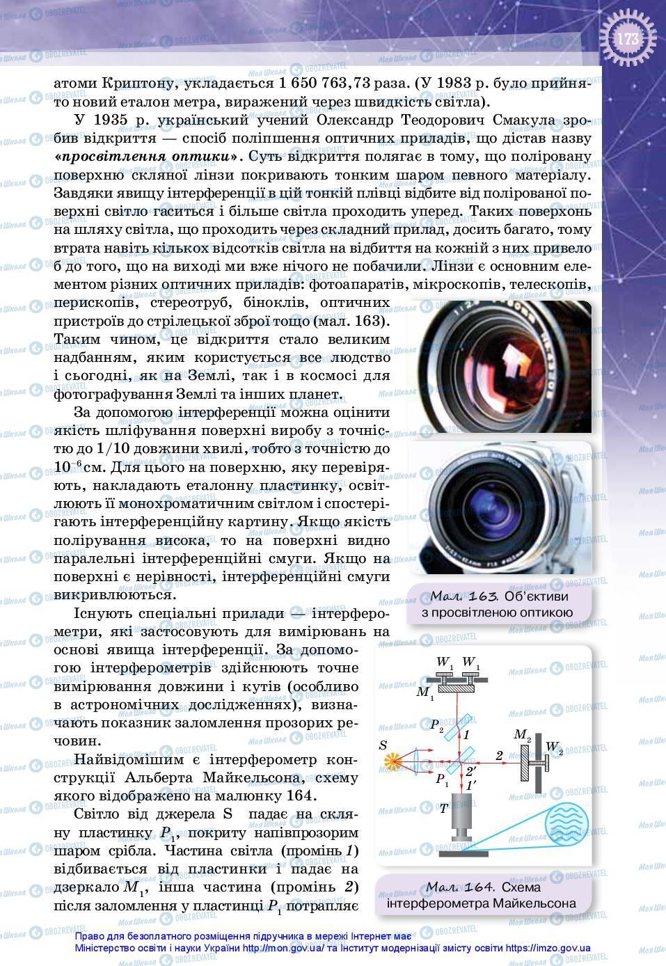 Підручники Фізика 11 клас сторінка 173