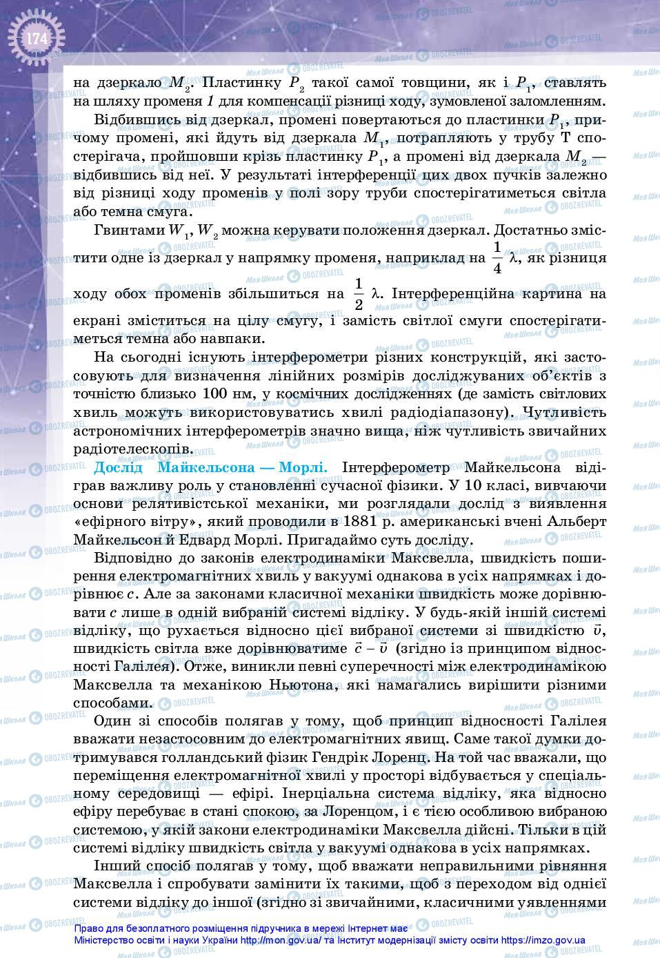 Учебники Физика 11 класс страница 174