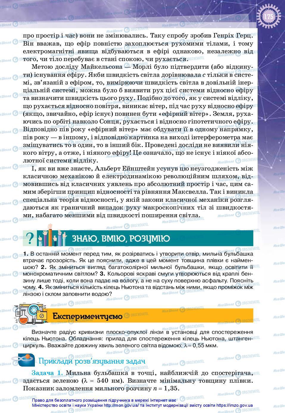 Учебники Физика 11 класс страница 175