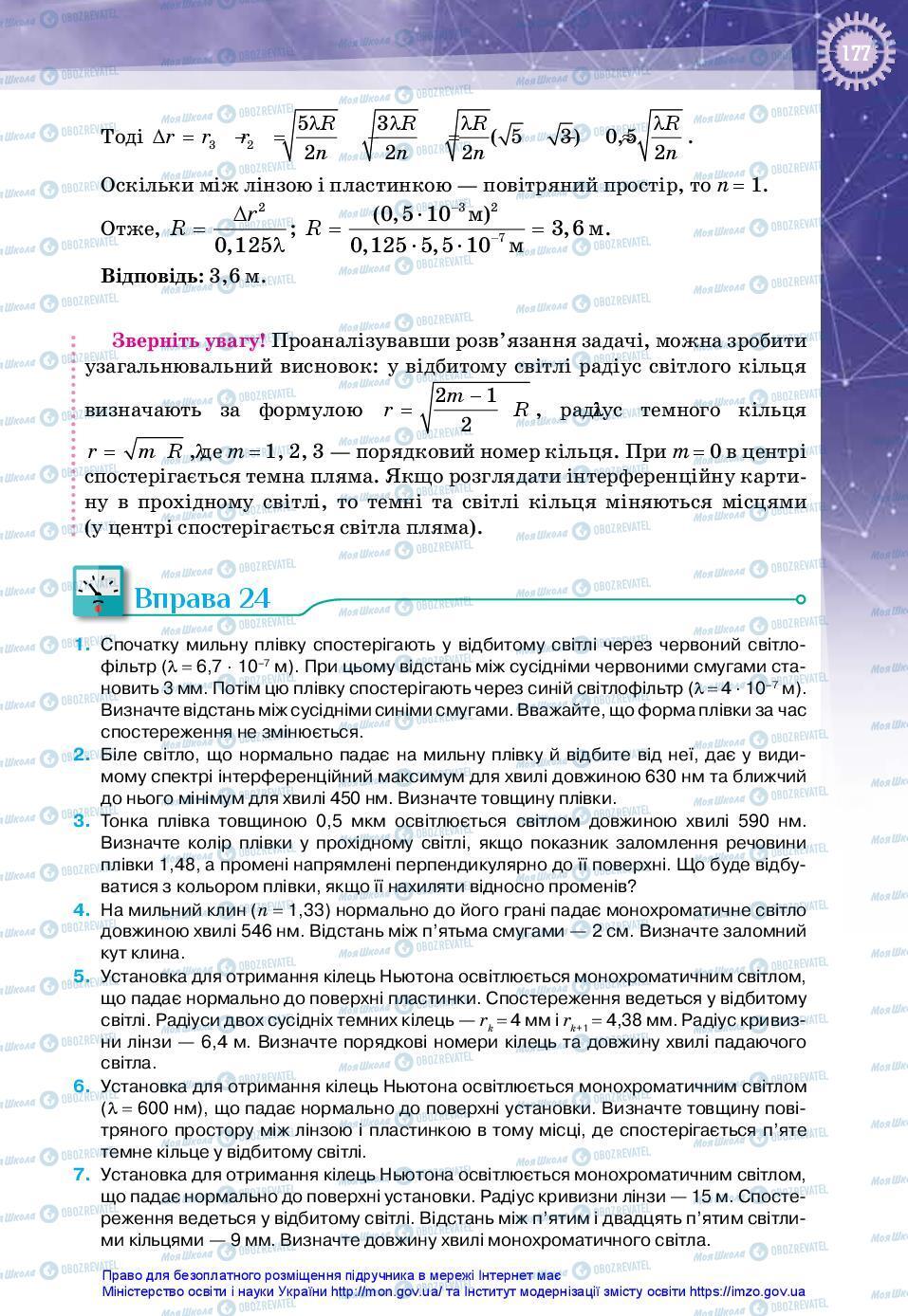 Підручники Фізика 11 клас сторінка 177