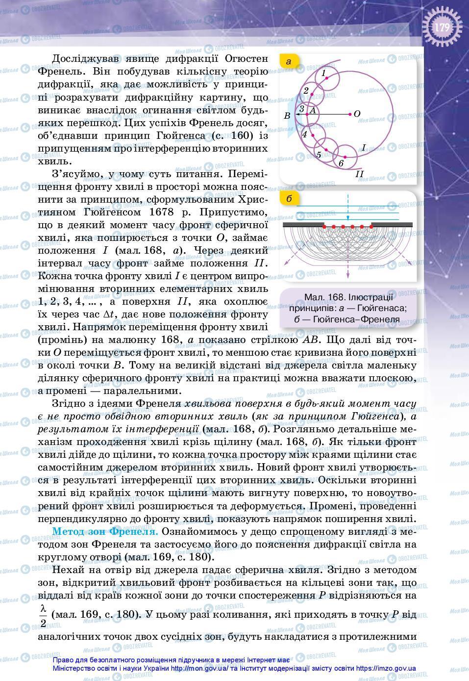 Підручники Фізика 11 клас сторінка 179