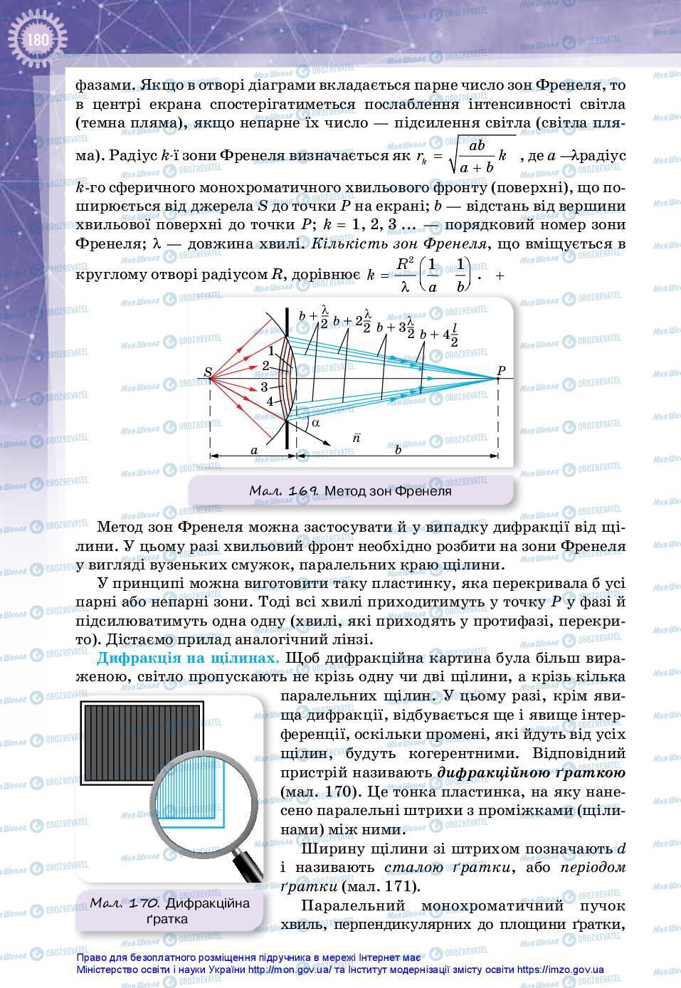 Підручники Фізика 11 клас сторінка 180