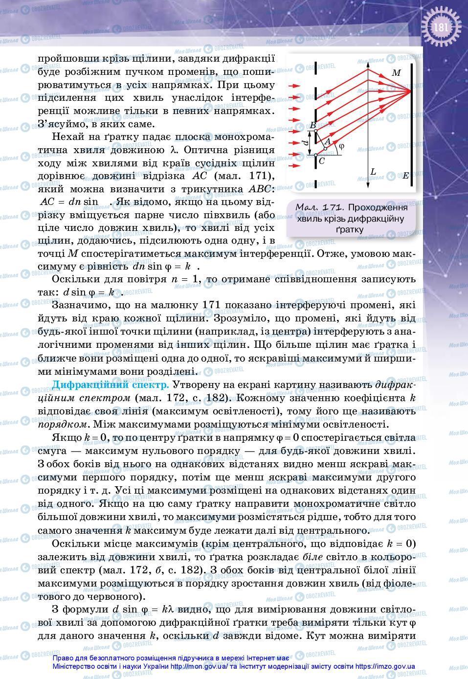 Підручники Фізика 11 клас сторінка 181