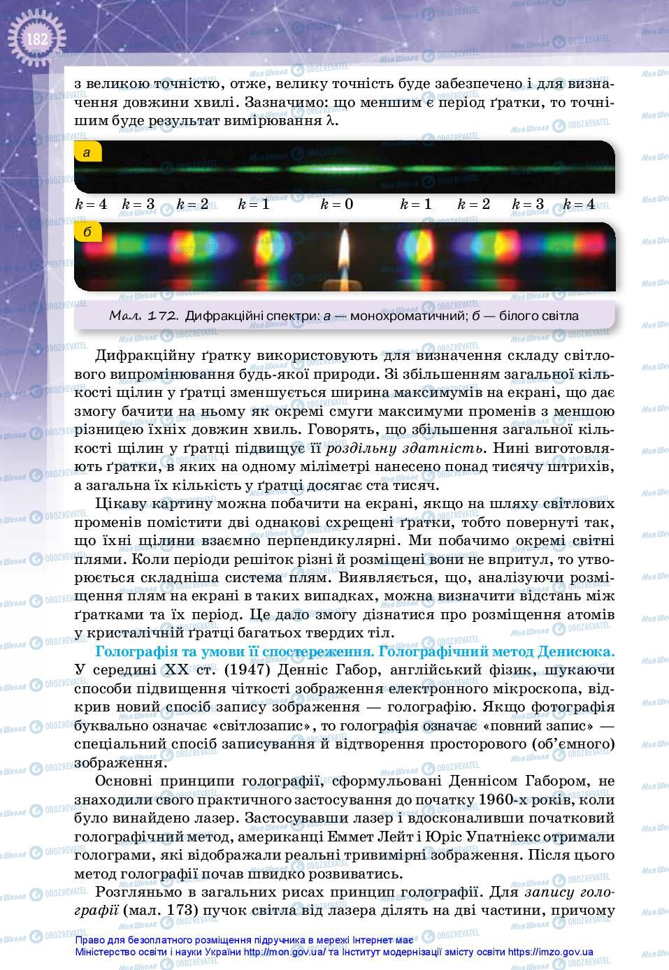 Учебники Физика 11 класс страница 182