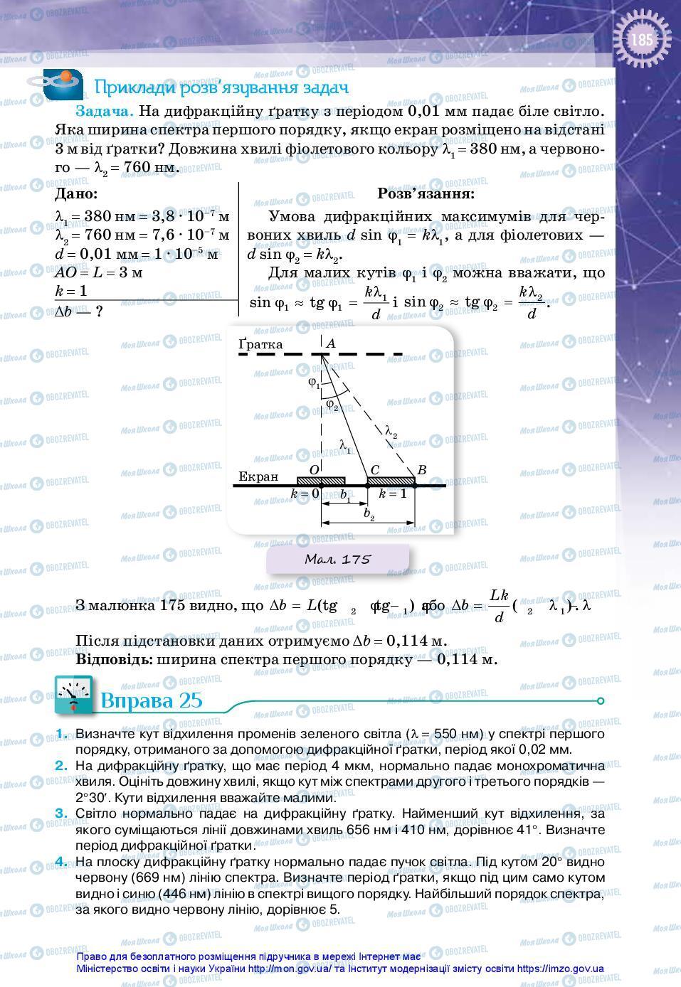 Підручники Фізика 11 клас сторінка 185