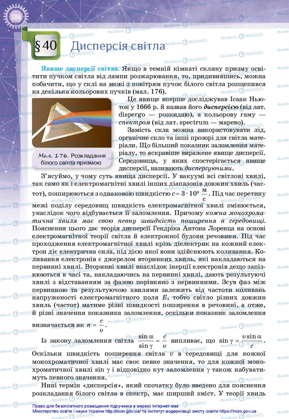 Підручники Фізика 11 клас сторінка 186