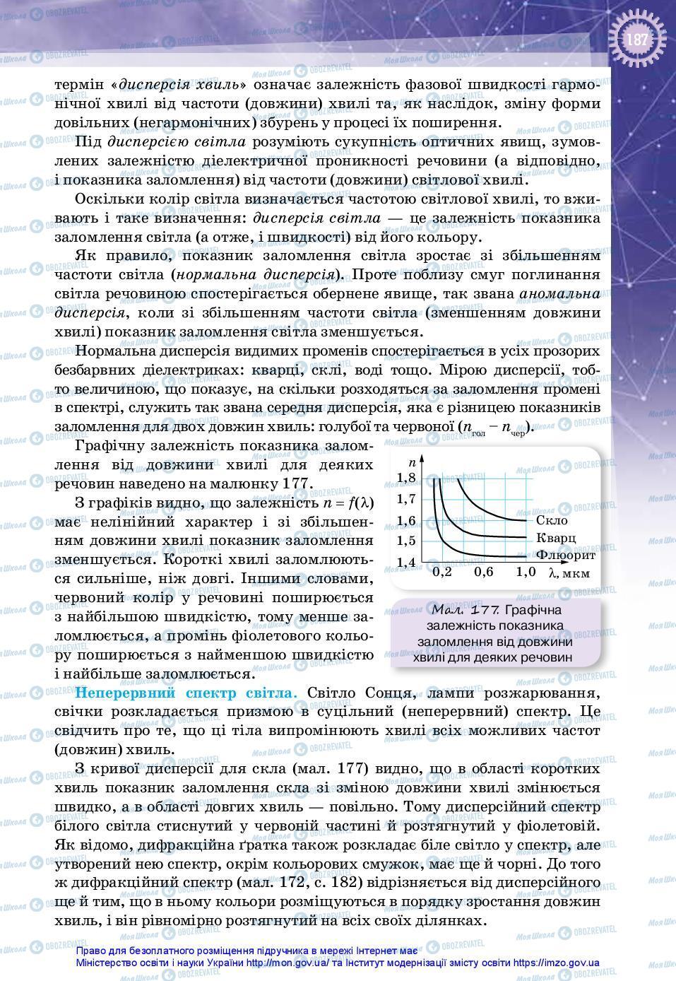 Учебники Физика 11 класс страница 187