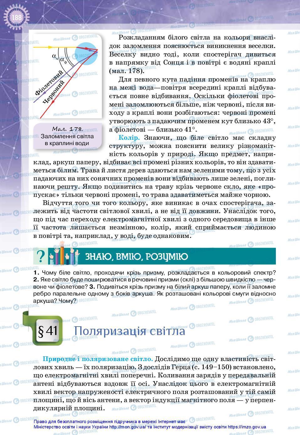 Учебники Физика 11 класс страница 188