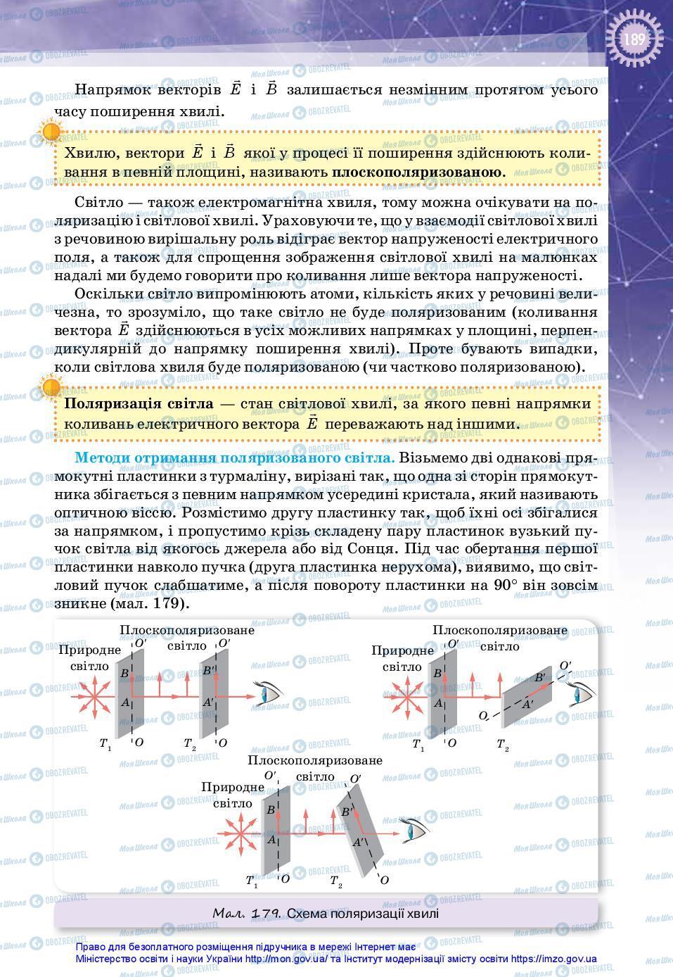Підручники Фізика 11 клас сторінка 189
