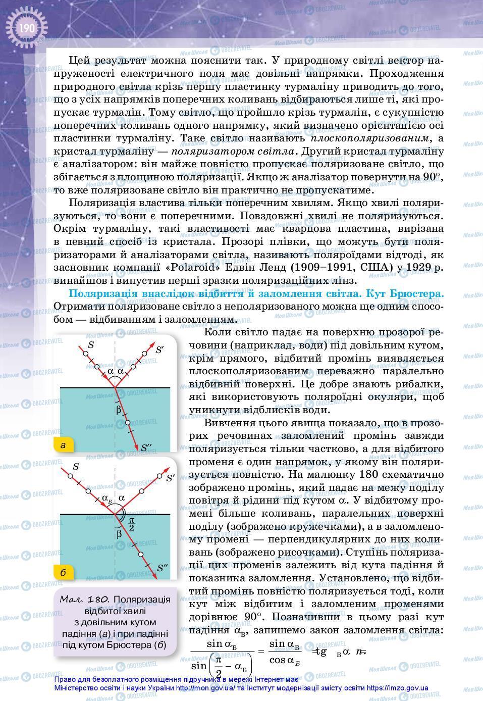 Учебники Физика 11 класс страница 190