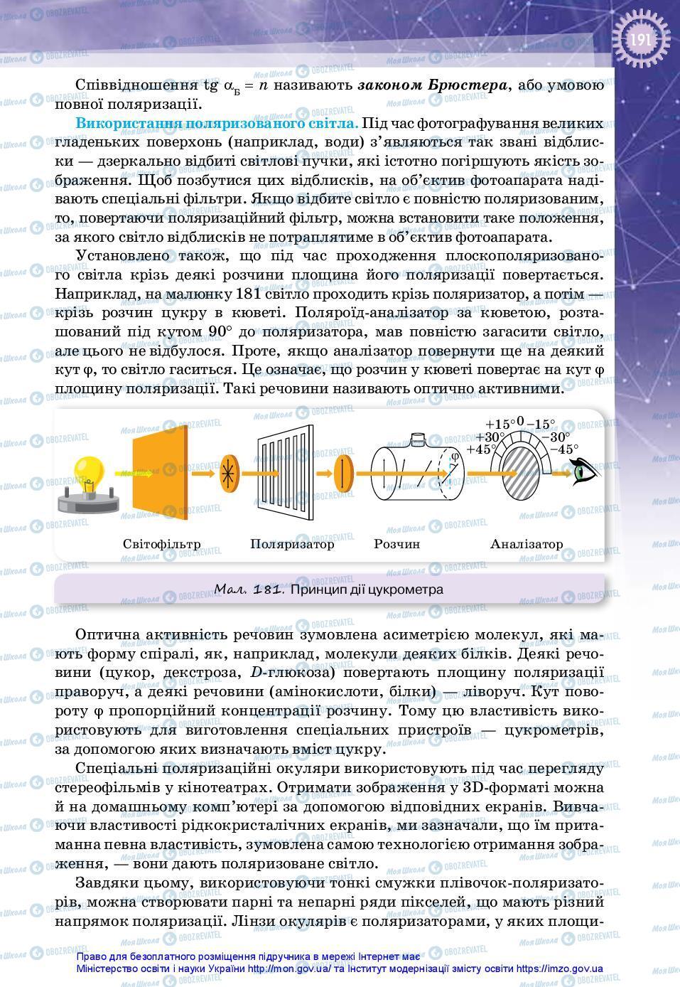 Підручники Фізика 11 клас сторінка 191