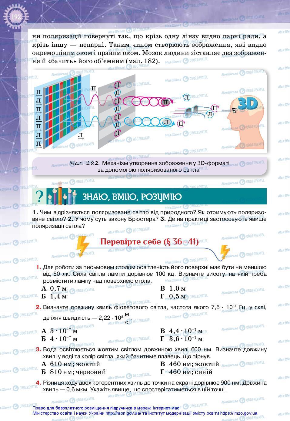 Підручники Фізика 11 клас сторінка 192