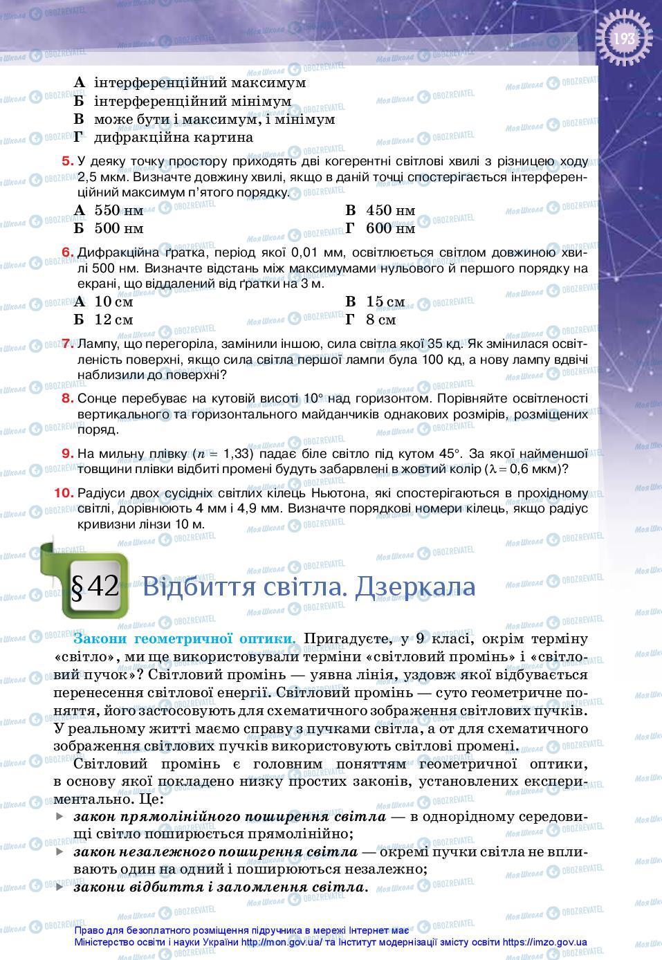 Підручники Фізика 11 клас сторінка 193