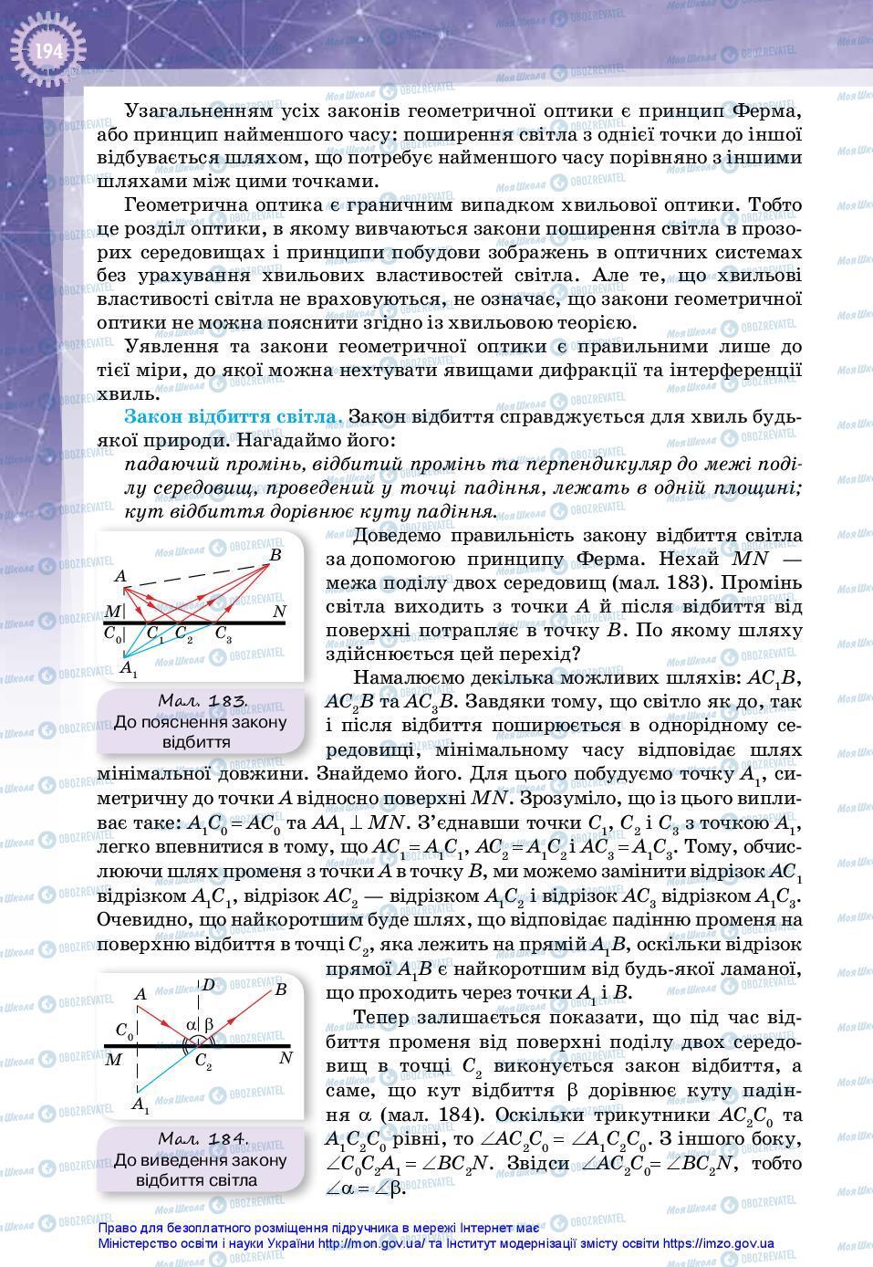 Учебники Физика 11 класс страница 194