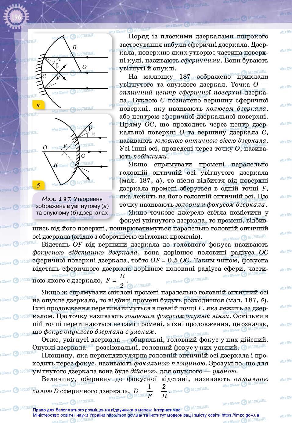 Учебники Физика 11 класс страница 196