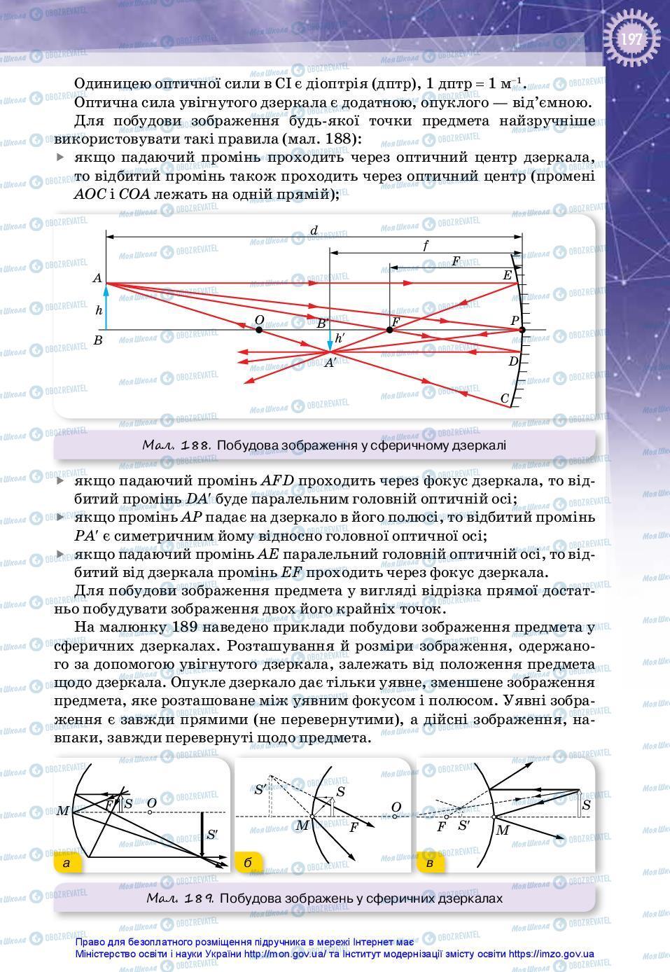 Учебники Физика 11 класс страница 197