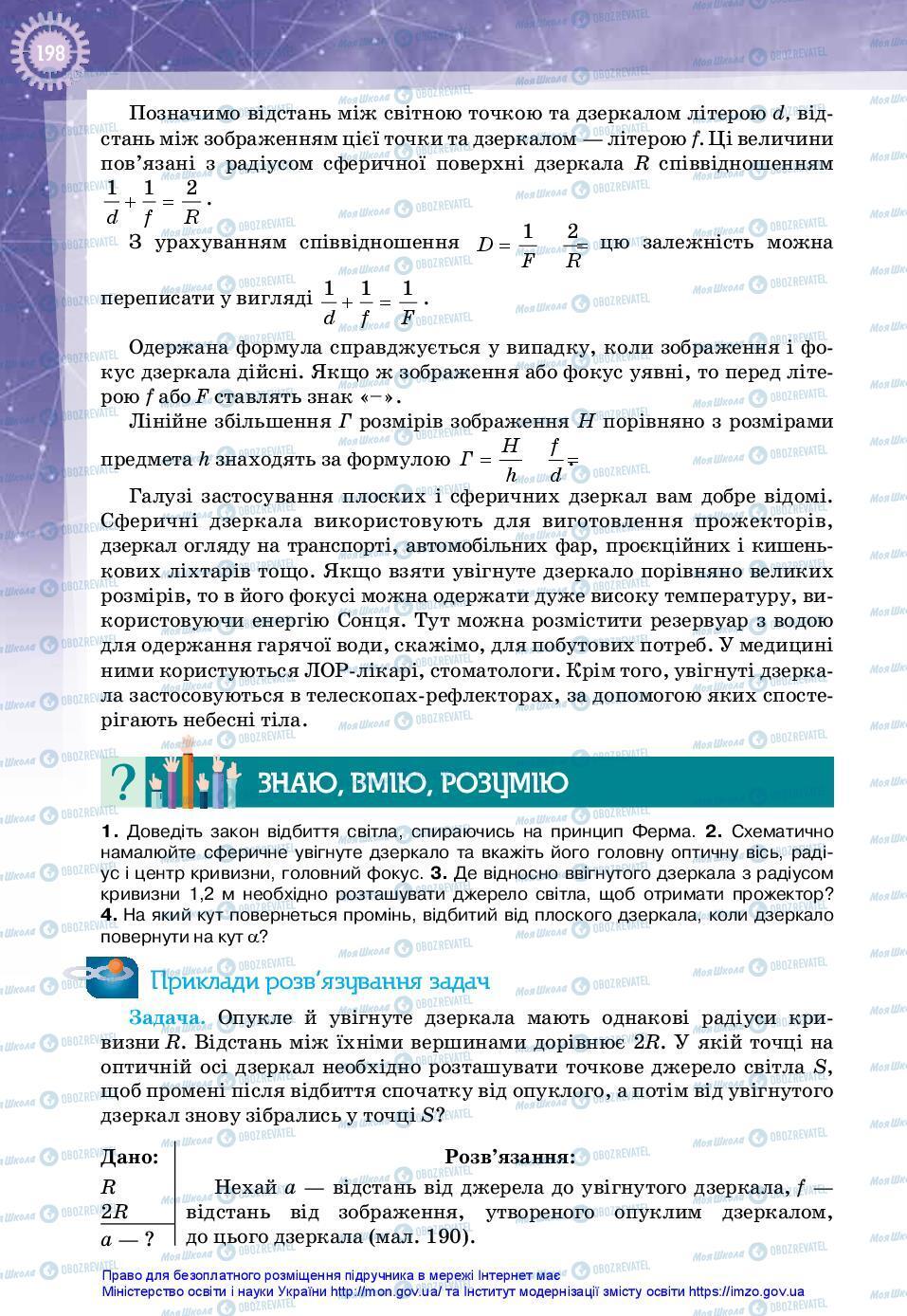 Підручники Фізика 11 клас сторінка 198