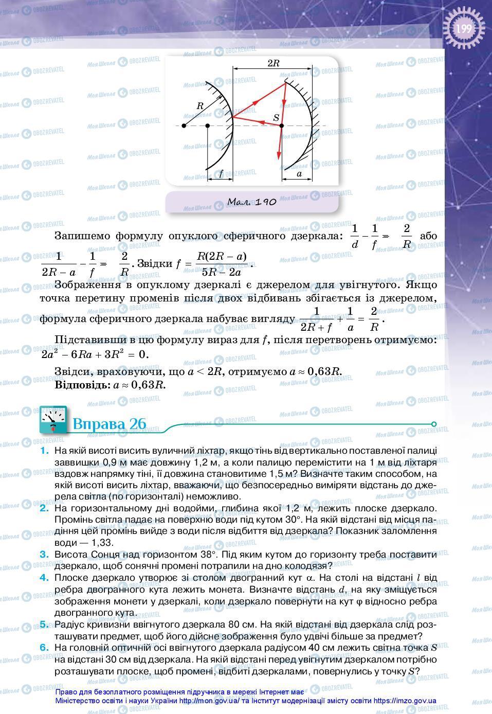 Підручники Фізика 11 клас сторінка 199