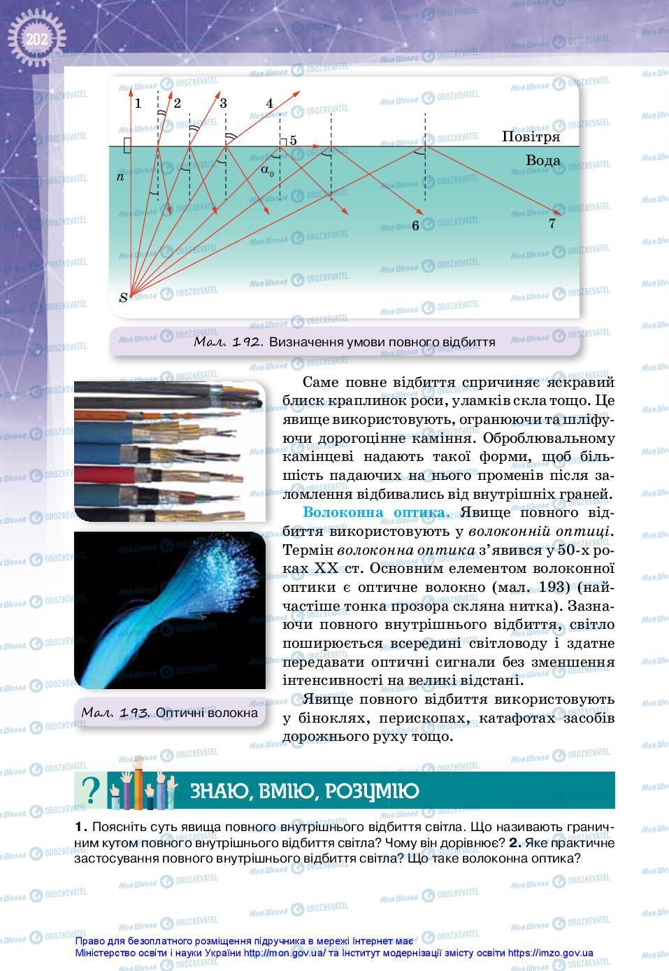 Учебники Физика 11 класс страница 202