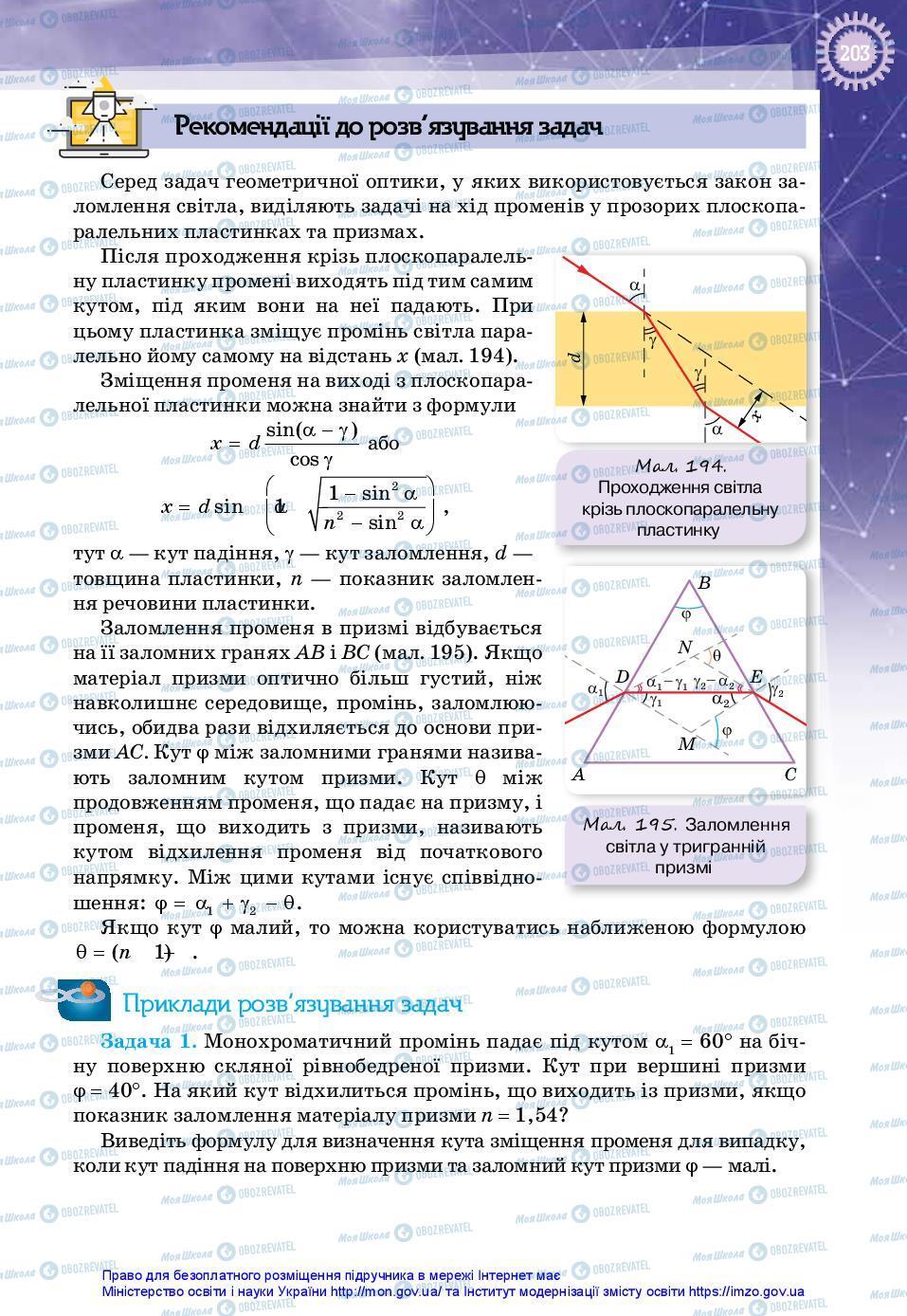 Учебники Физика 11 класс страница 203
