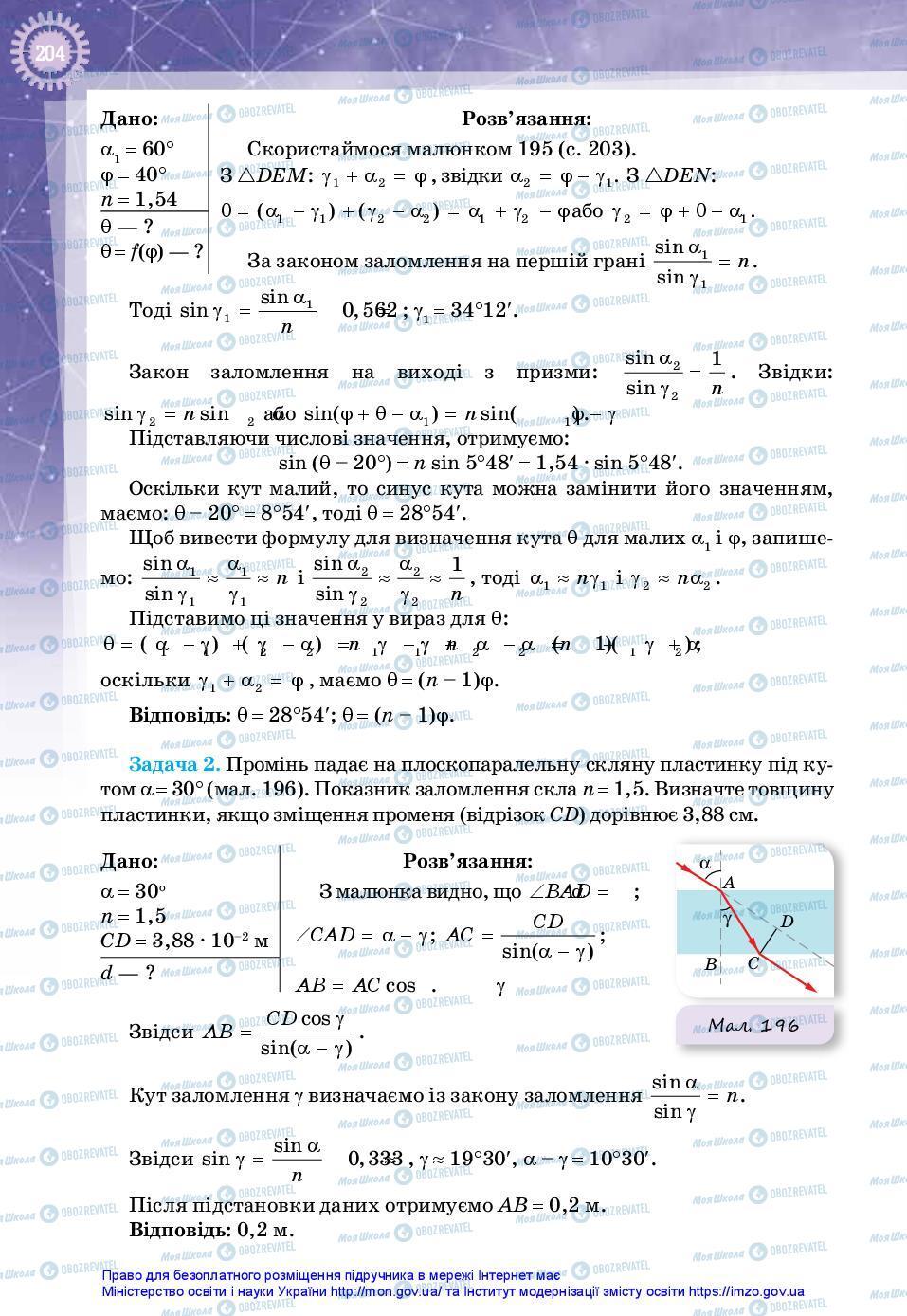 Учебники Физика 11 класс страница 204