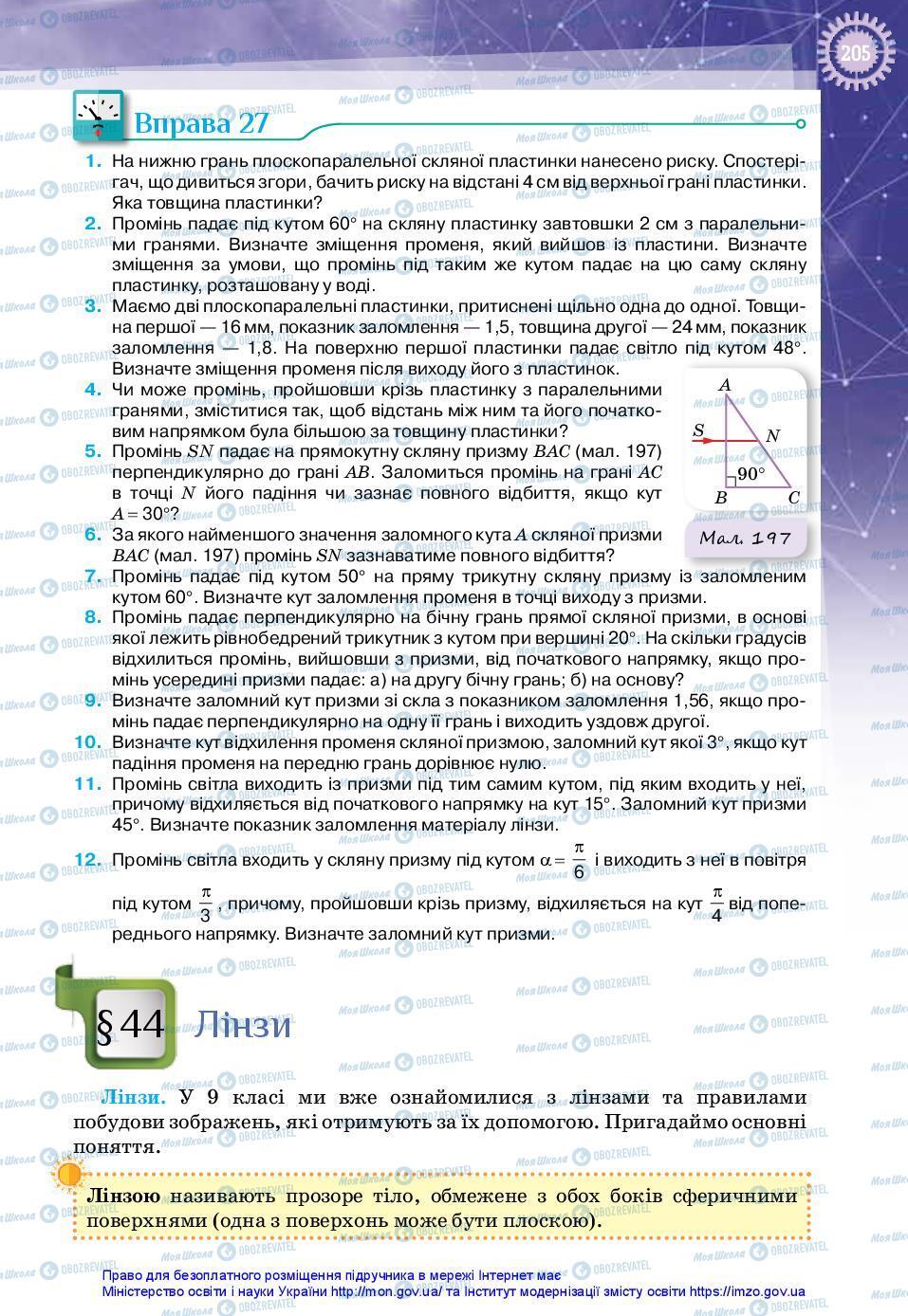 Учебники Физика 11 класс страница 205