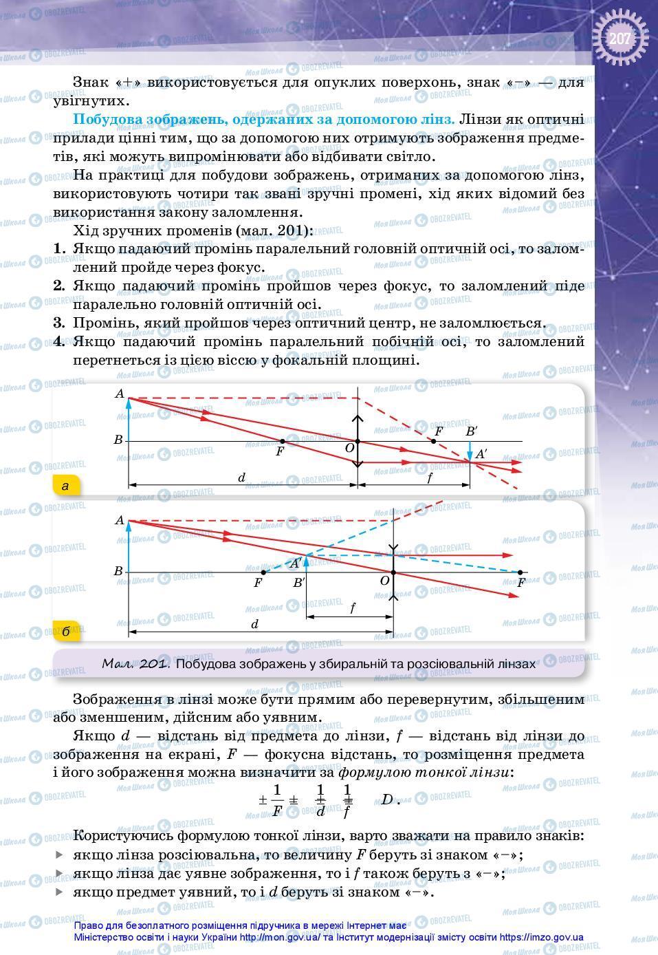 Підручники Фізика 11 клас сторінка 207