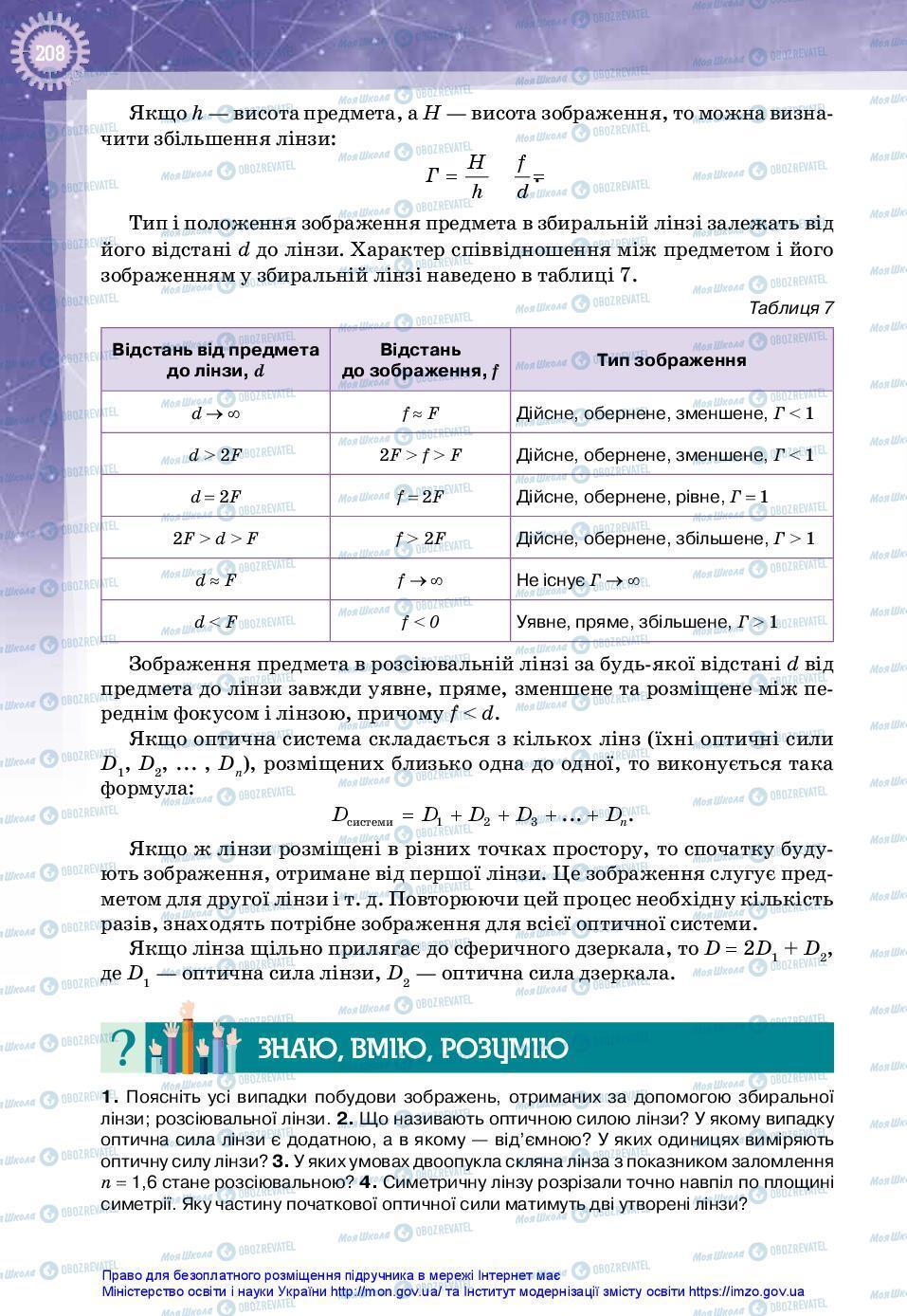 Підручники Фізика 11 клас сторінка 208