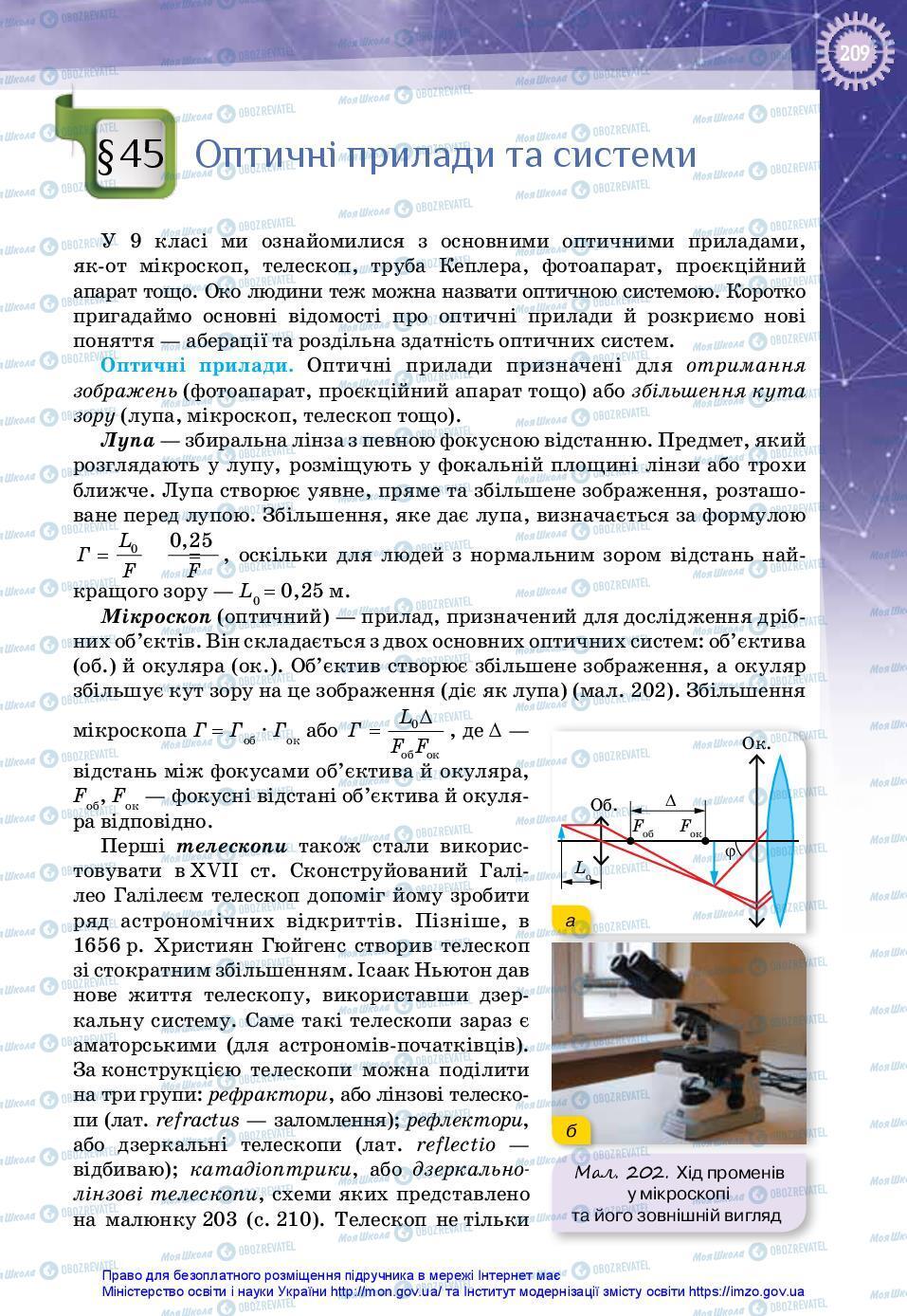 Підручники Фізика 11 клас сторінка 209