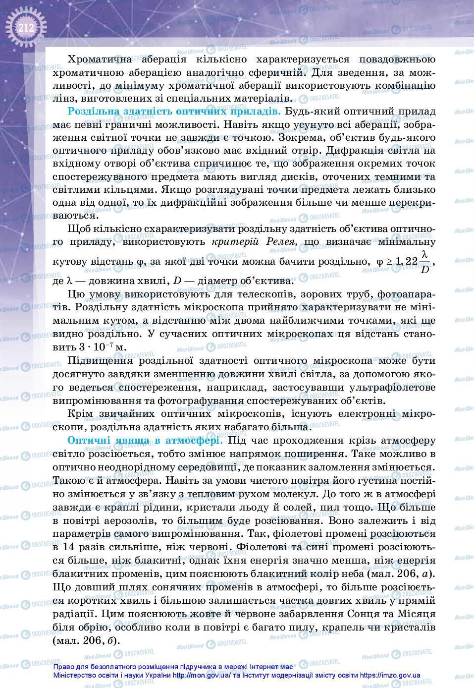 Учебники Физика 11 класс страница 212