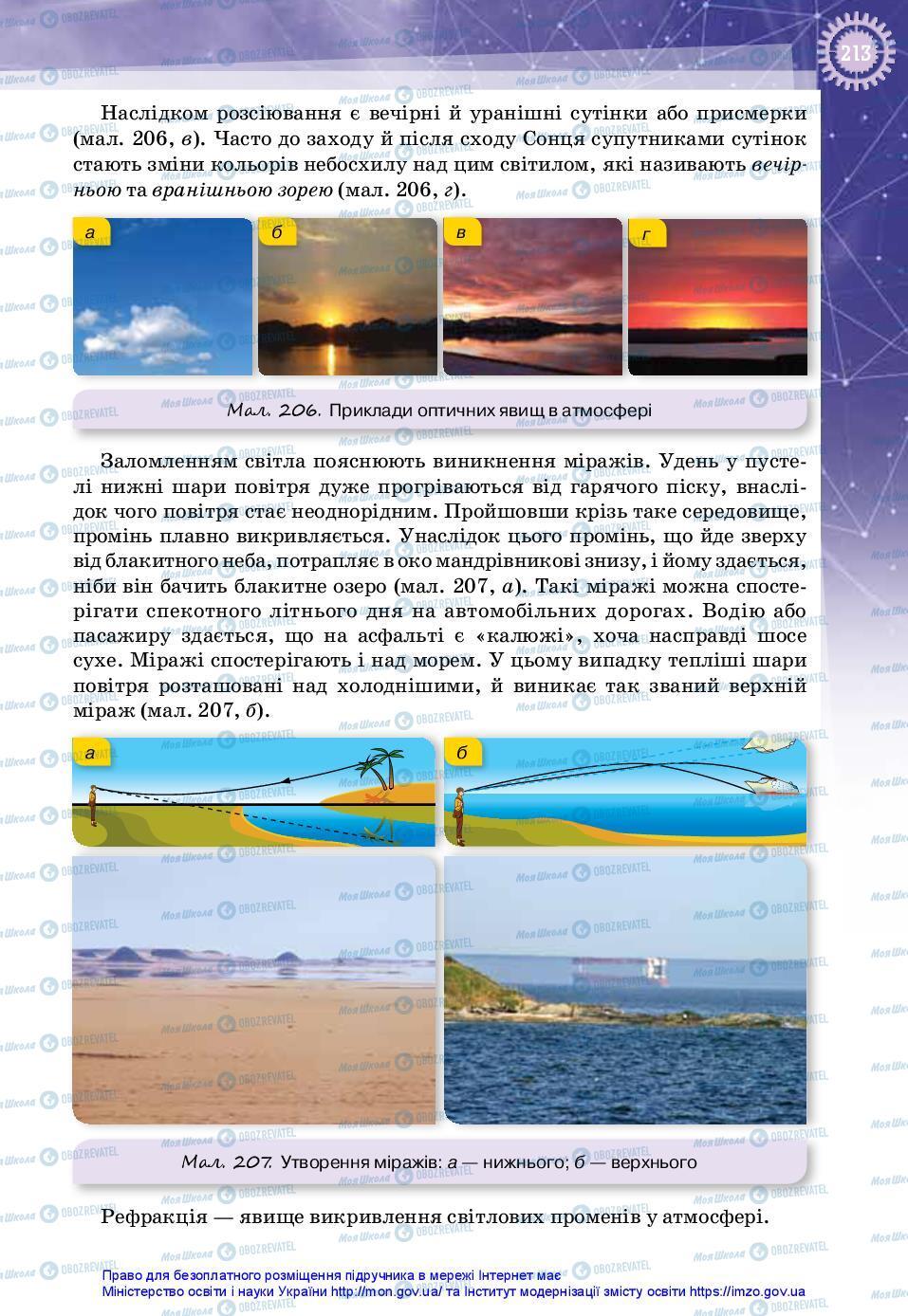 Підручники Фізика 11 клас сторінка 213