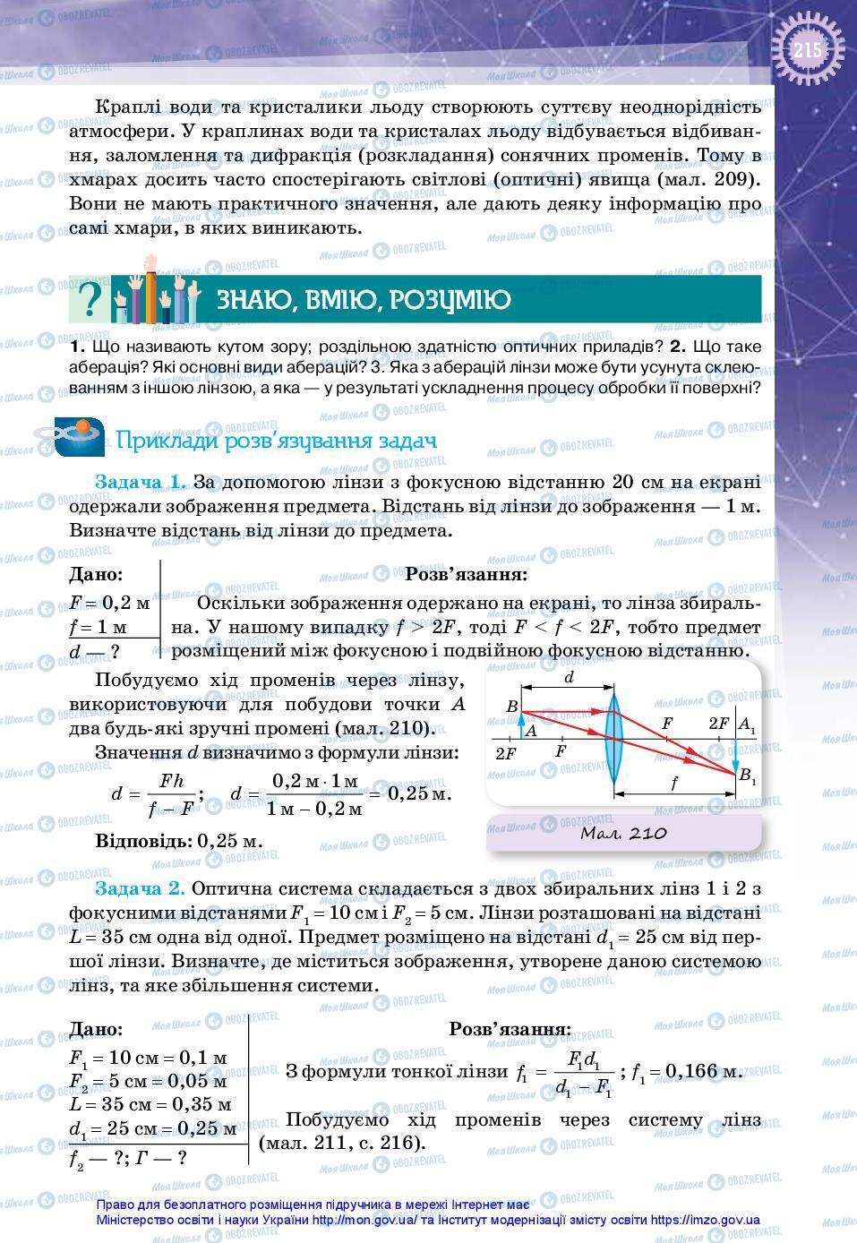 Підручники Фізика 11 клас сторінка 215