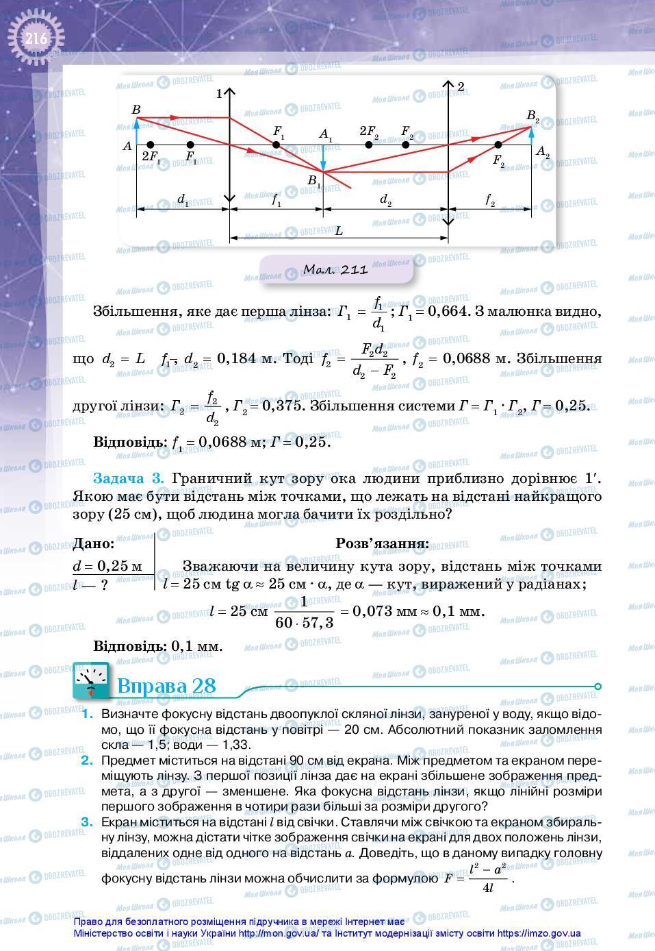 Учебники Физика 11 класс страница 216