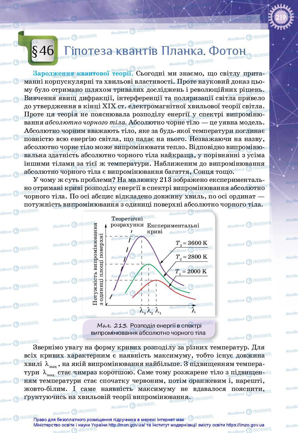 Підручники Фізика 11 клас сторінка 219