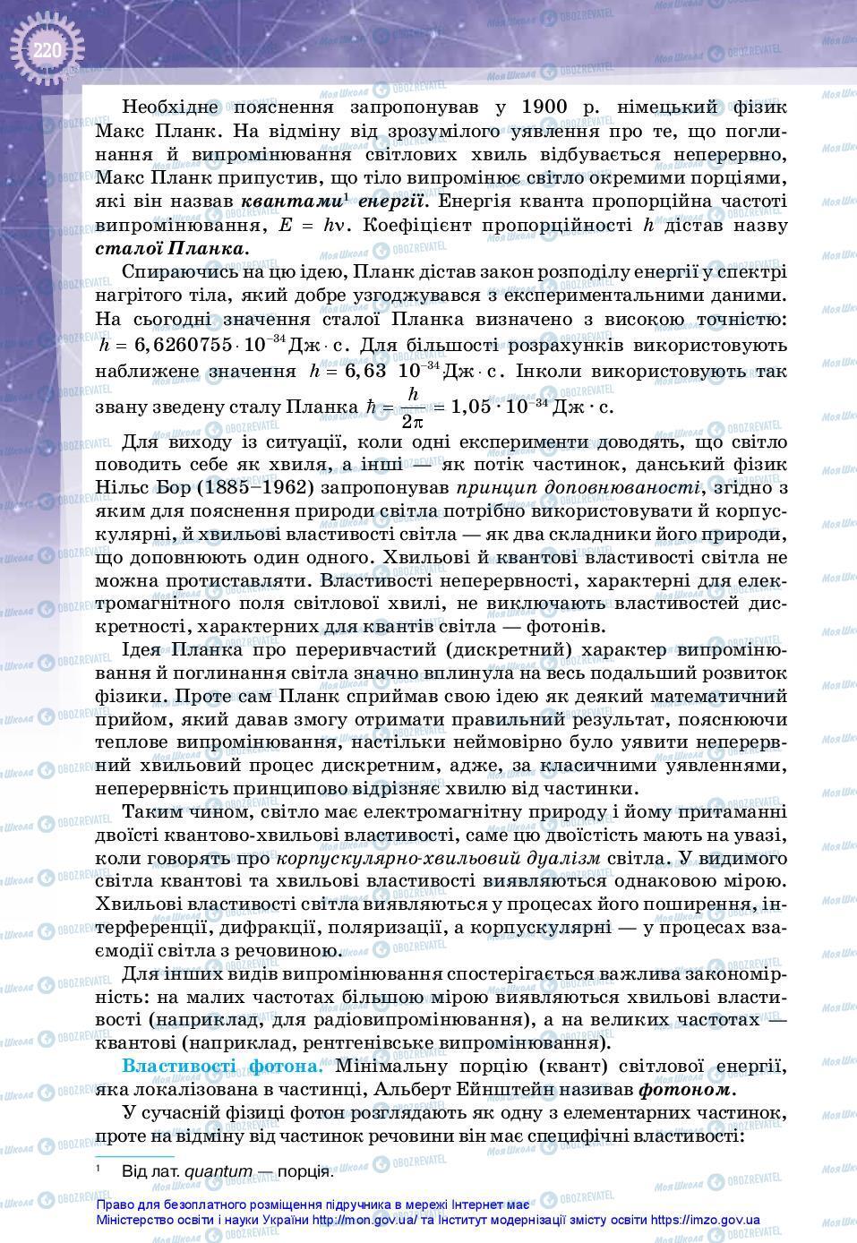 Учебники Физика 11 класс страница 220
