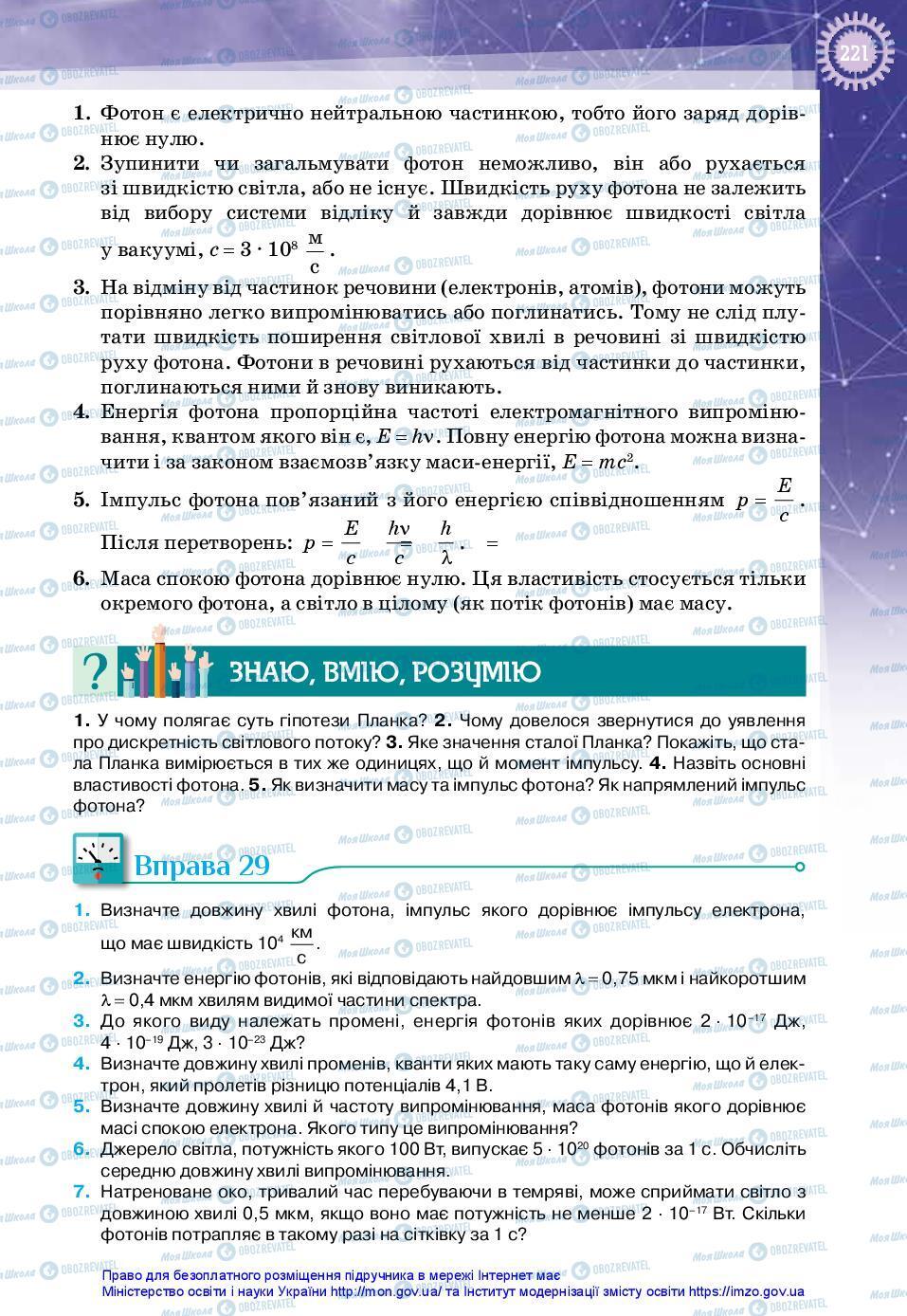 Підручники Фізика 11 клас сторінка 221
