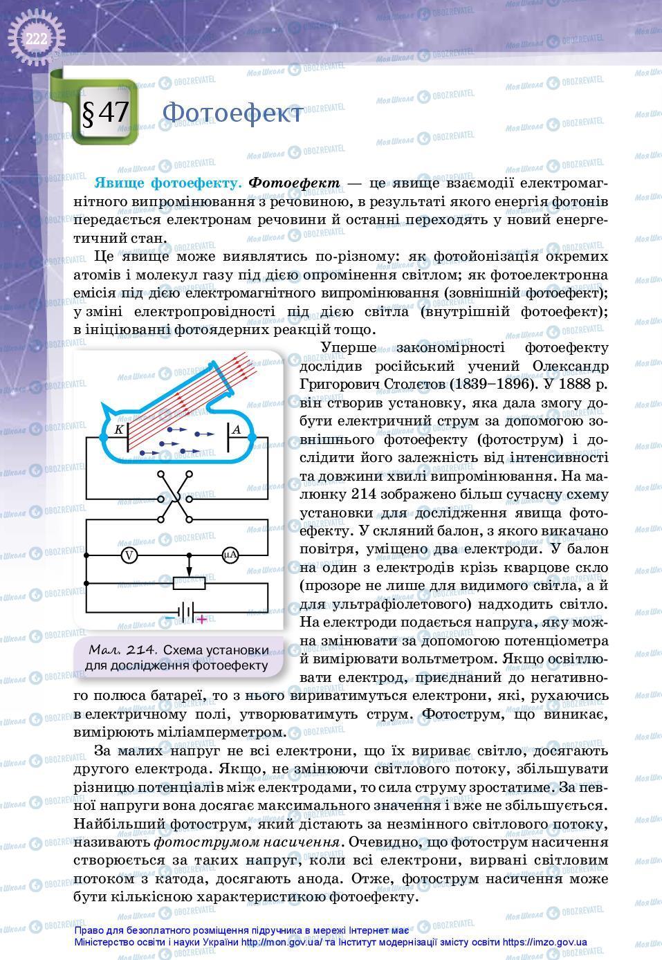 Учебники Физика 11 класс страница 222