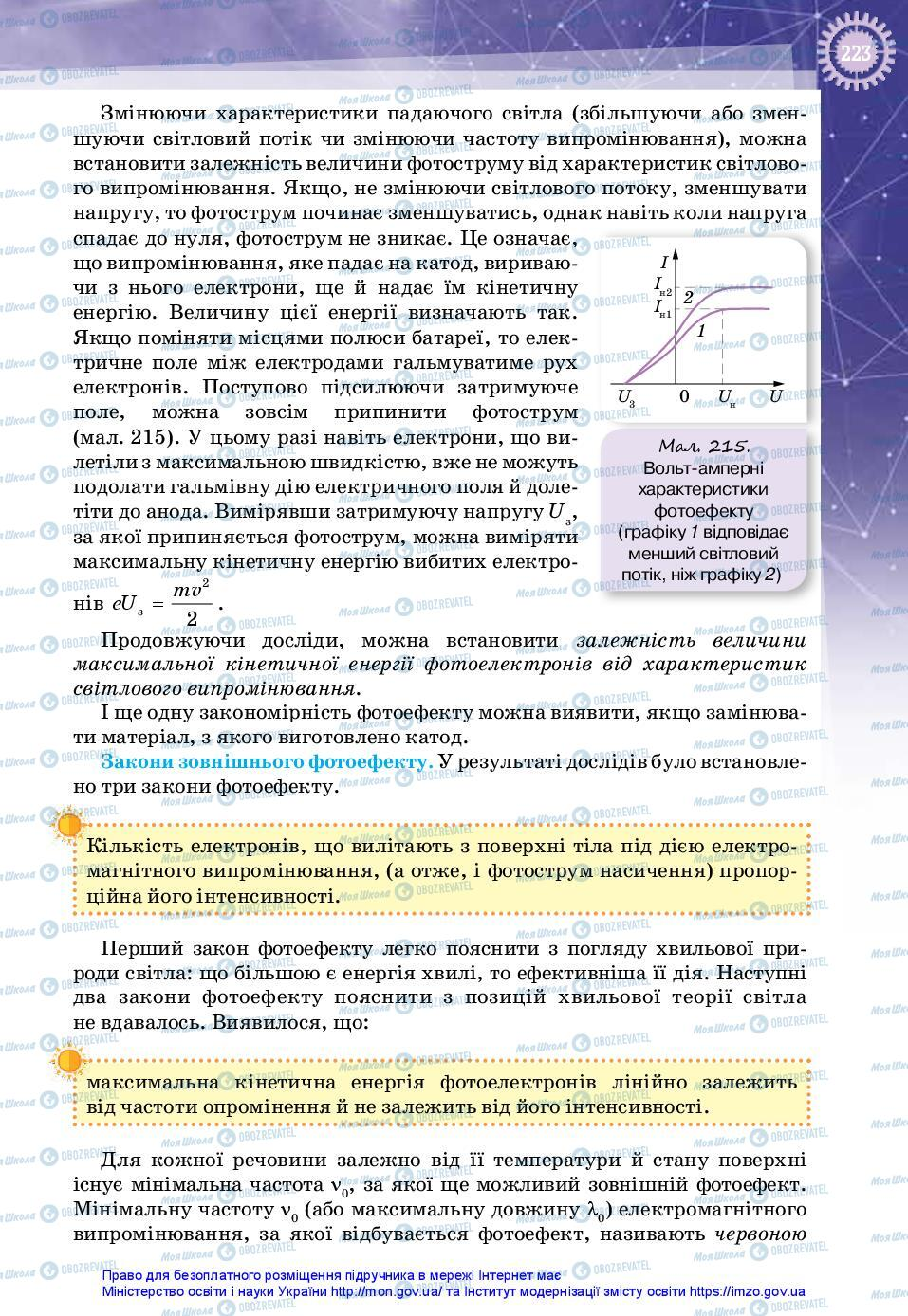 Підручники Фізика 11 клас сторінка 223