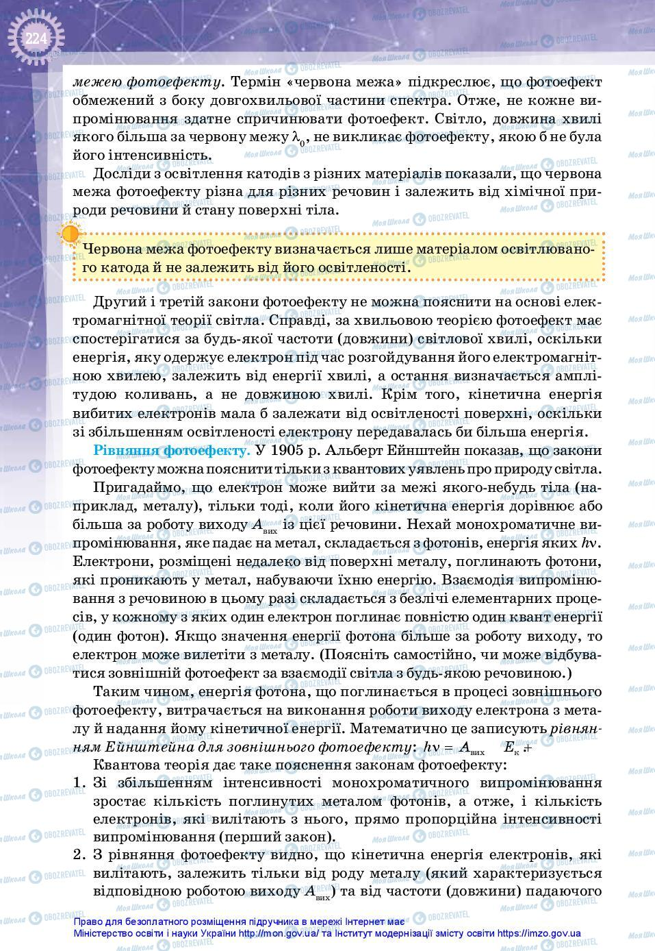 Підручники Фізика 11 клас сторінка 224