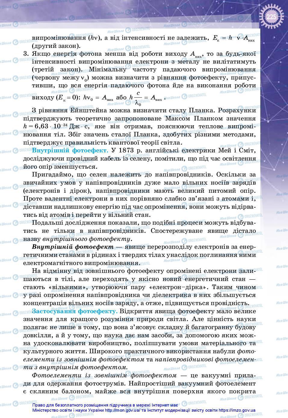 Учебники Физика 11 класс страница 225