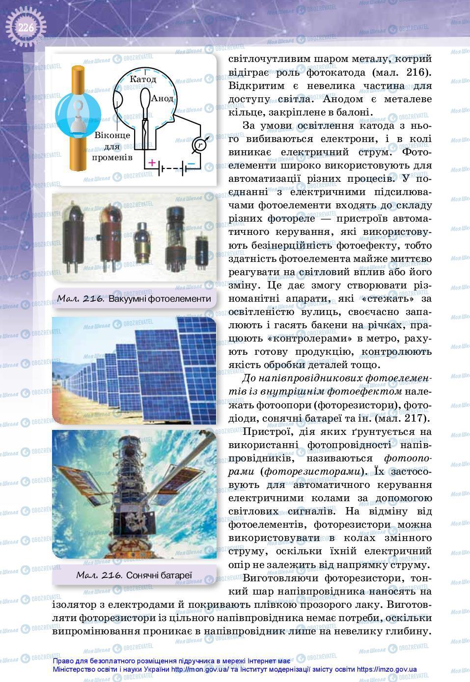 Учебники Физика 11 класс страница 226