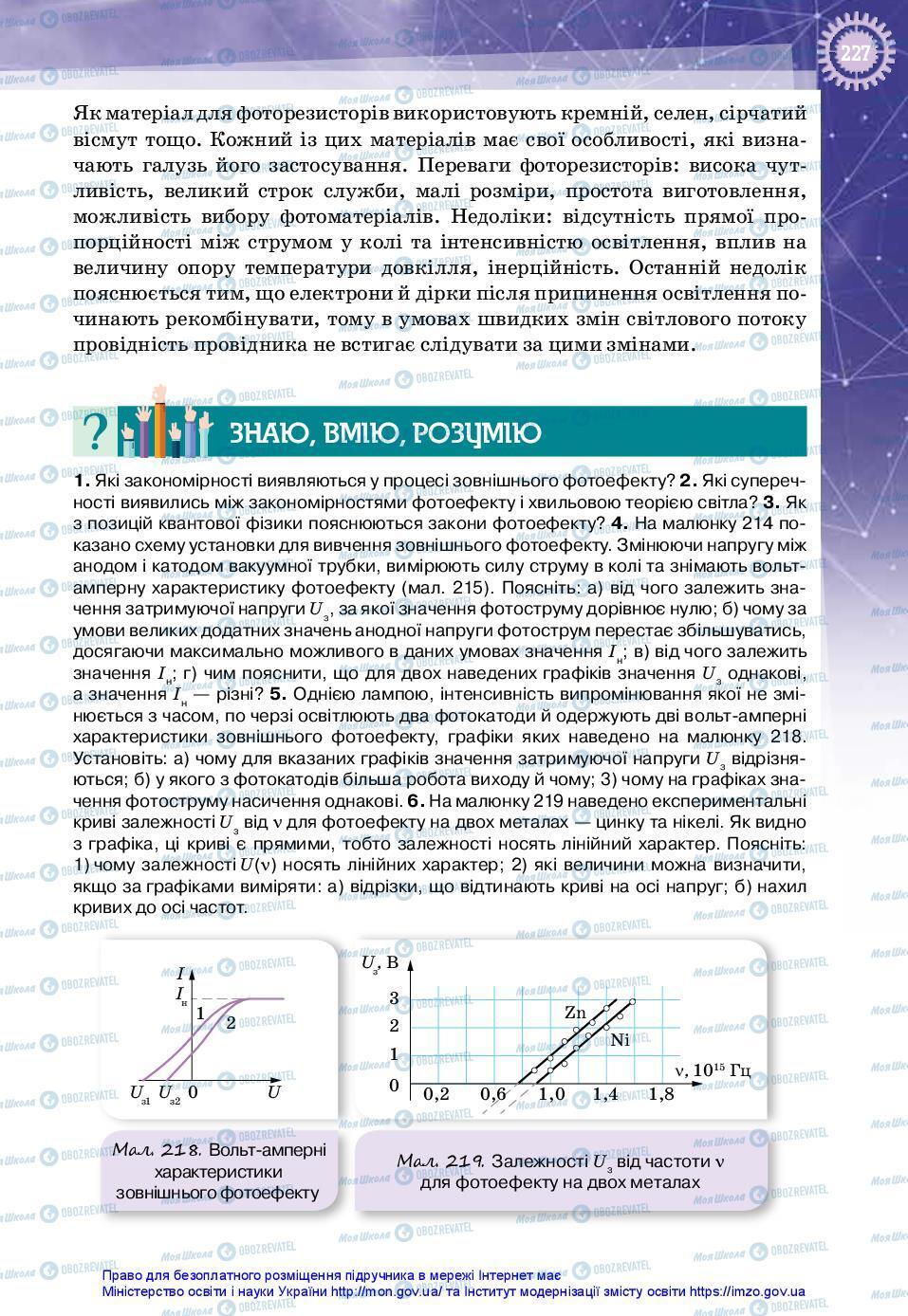 Підручники Фізика 11 клас сторінка 227