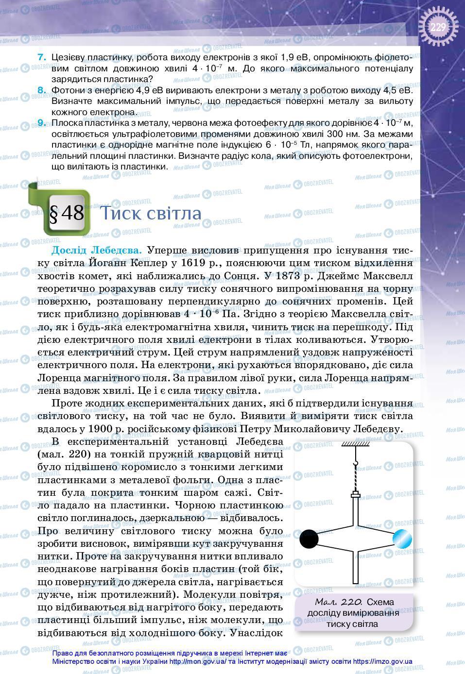Підручники Фізика 11 клас сторінка 229
