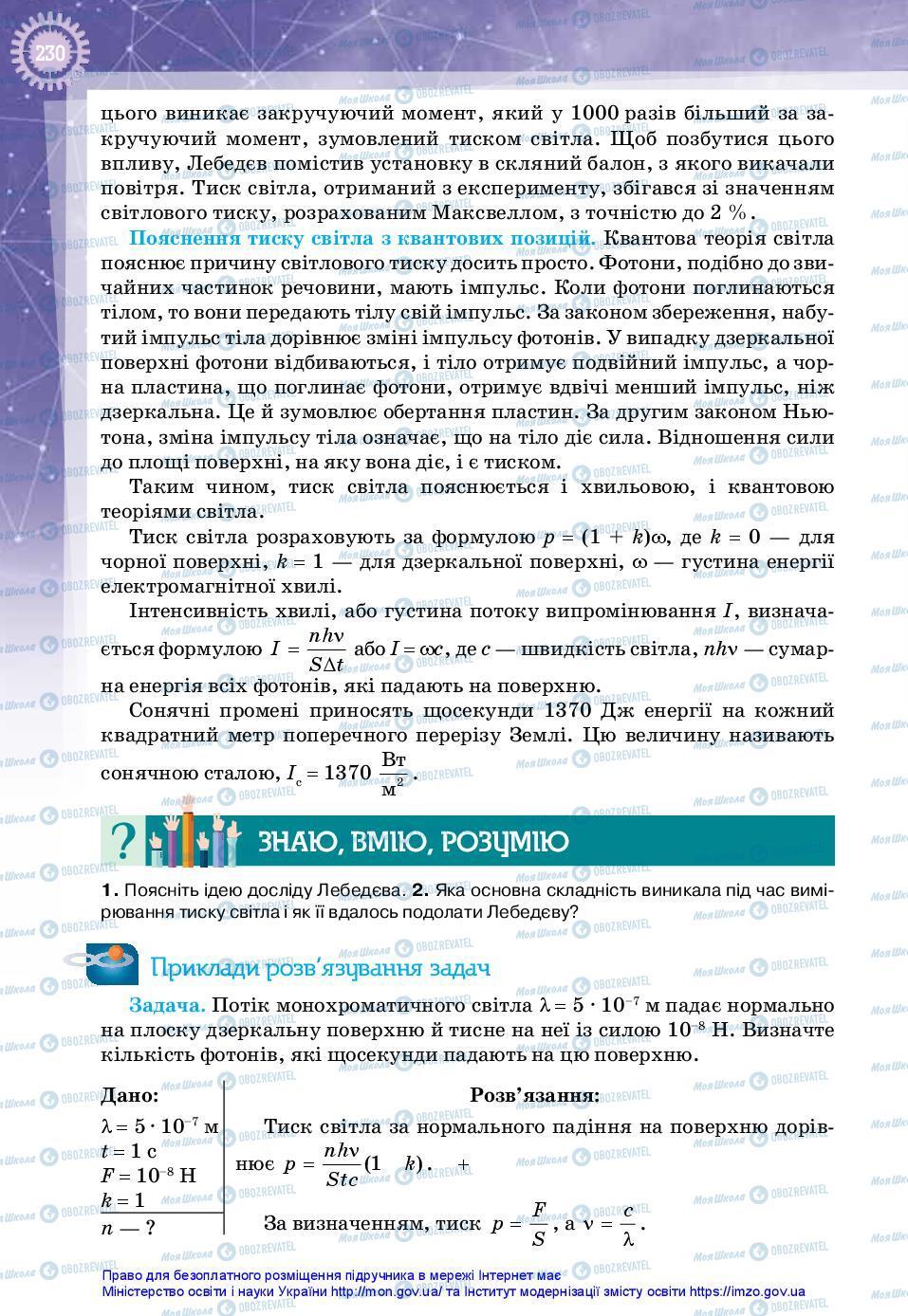 Учебники Физика 11 класс страница 230