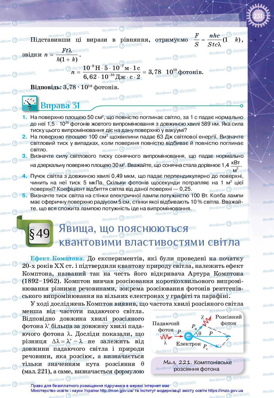 Підручники Фізика 11 клас сторінка 231