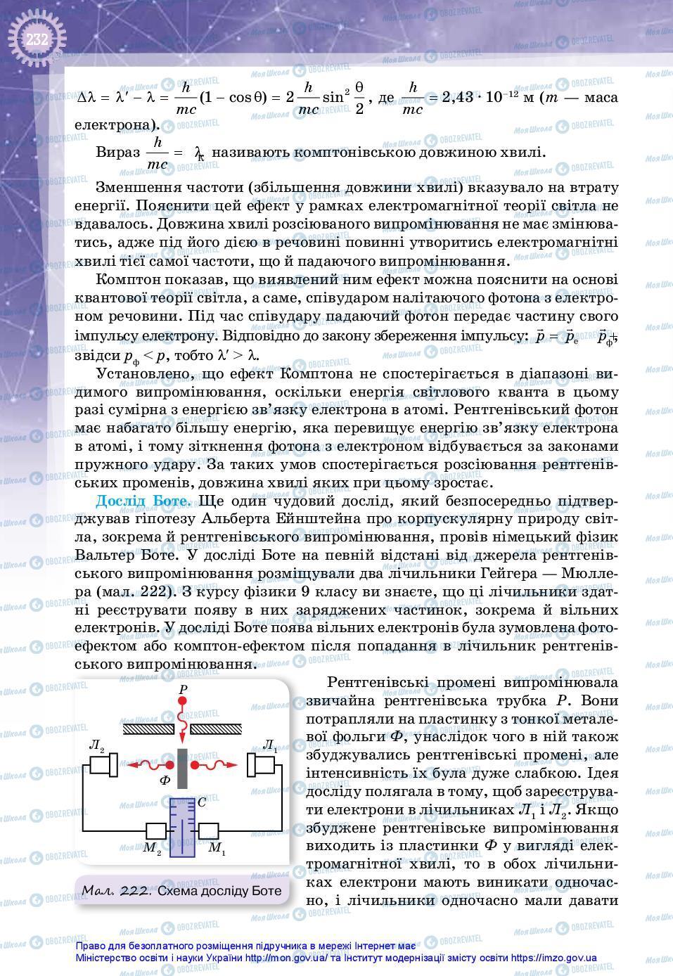 Підручники Фізика 11 клас сторінка 232