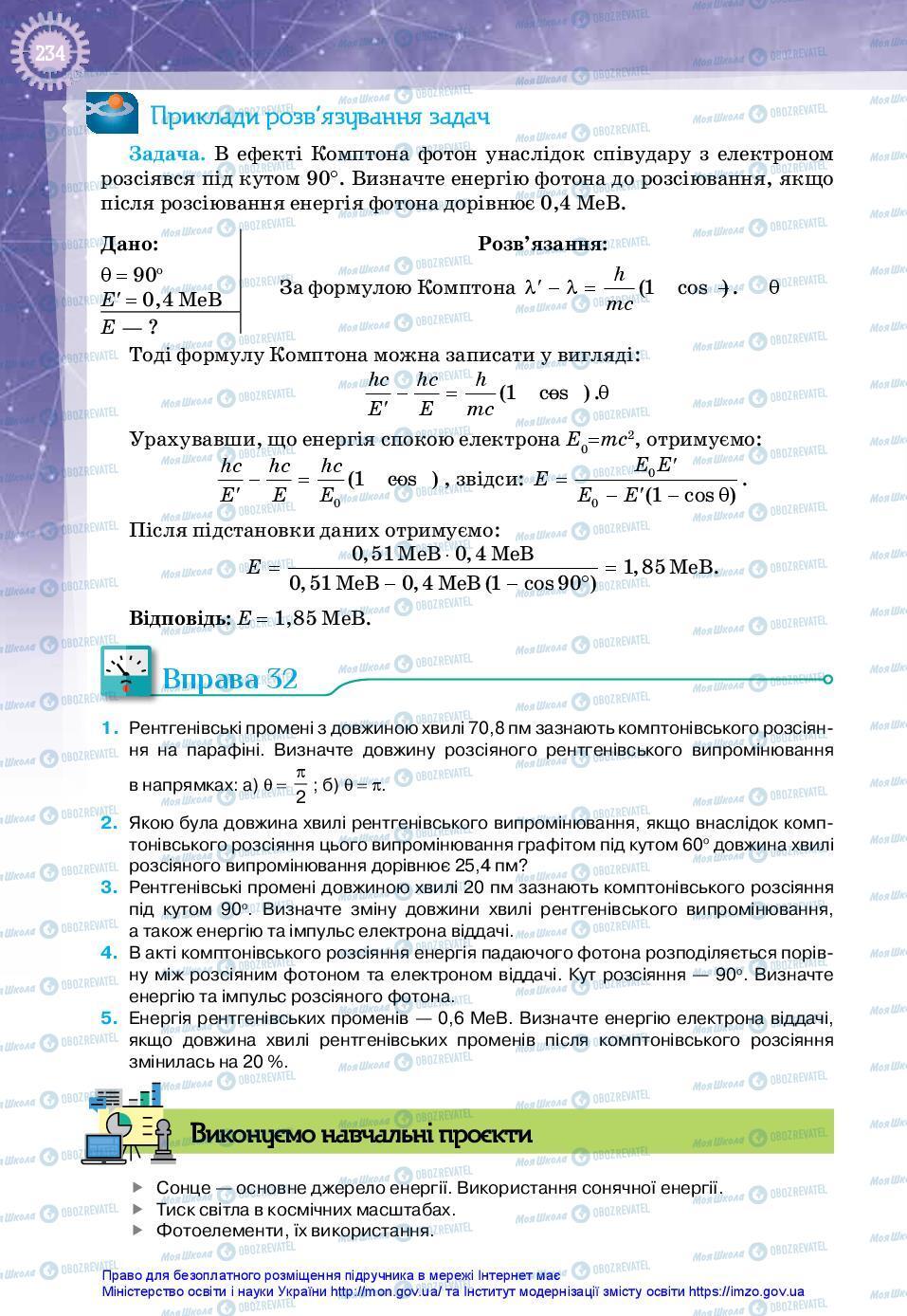 Учебники Физика 11 класс страница 234