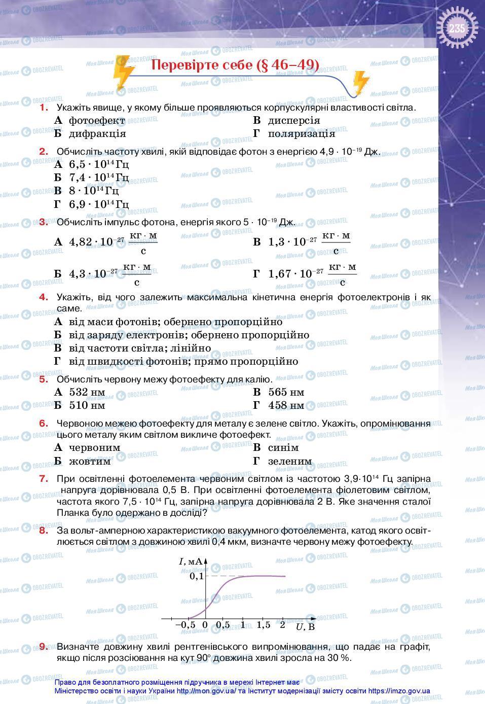 Учебники Физика 11 класс страница 235